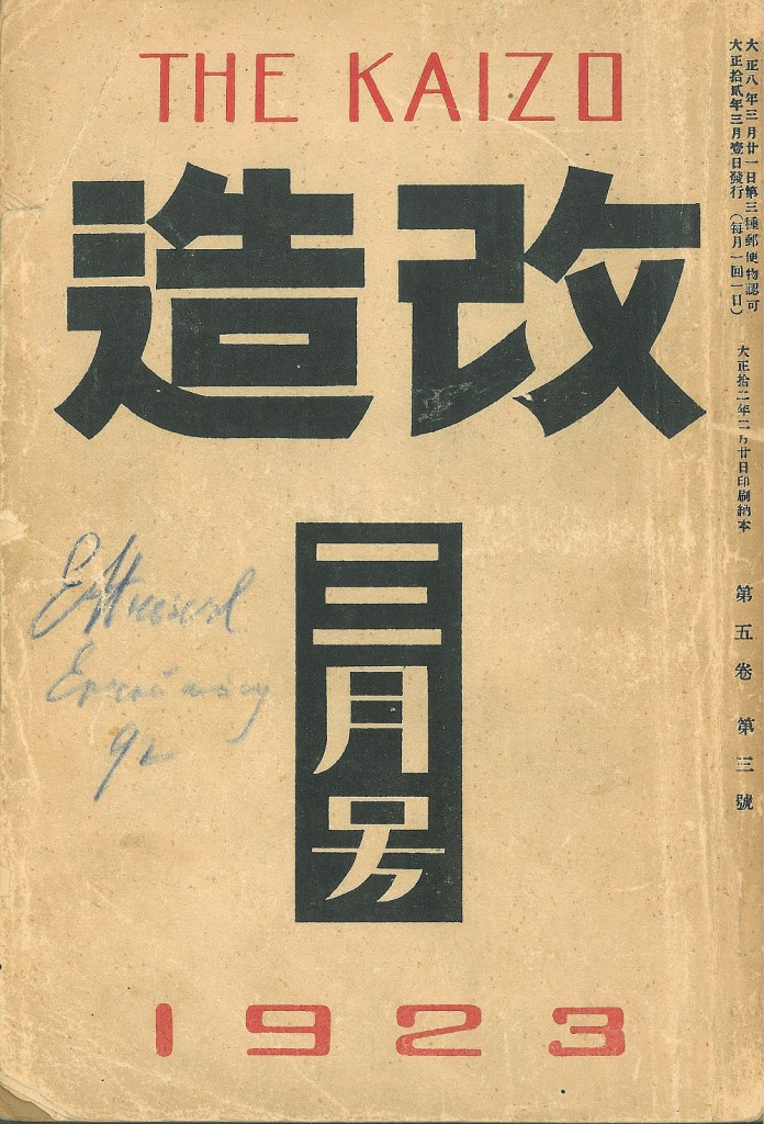 Kaizo - Cover b